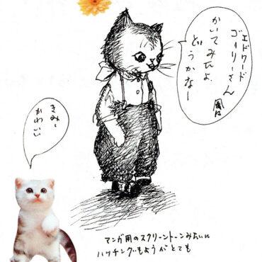 猫を描きました。エドワードゴーリー風に。