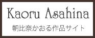 朝比奈かおる asahinakaoru