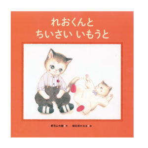 絵本「れおくんとちいさいいもうと」(学研)が 11/22 に発売になります.